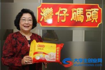 [香港水饺皇后]臧姑娘:水饺皇后创业传奇