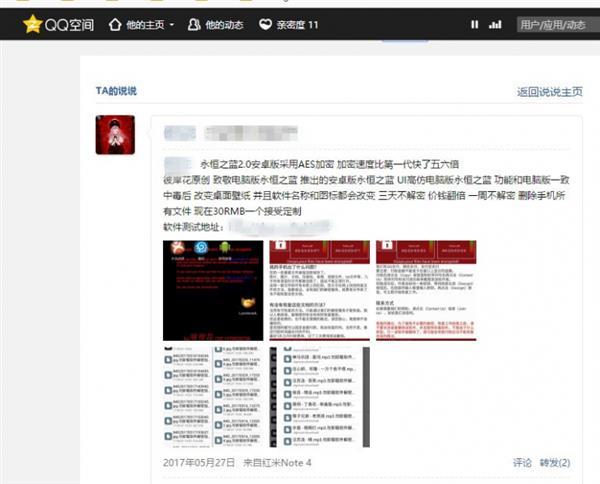 《王者荣耀》勒索病毒黑客被找到