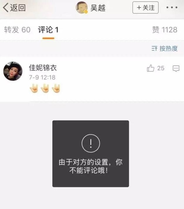 《我的前半生》演第三者的吴越被骂关微博:只因凌玲一角吗(二)