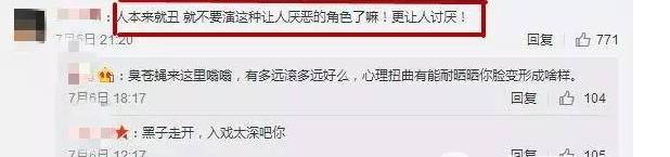《我的前半生》演第三者的吴越被骂关微博:只因凌玲一角吗(三)