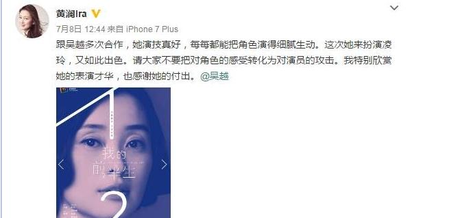 《我的前半生》演第三者的吴越被骂关微博:只因凌玲一角吗(六)