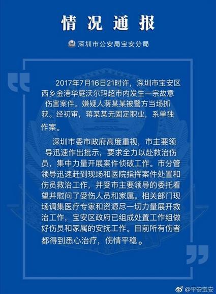 深圳西乡沃尔玛砍人