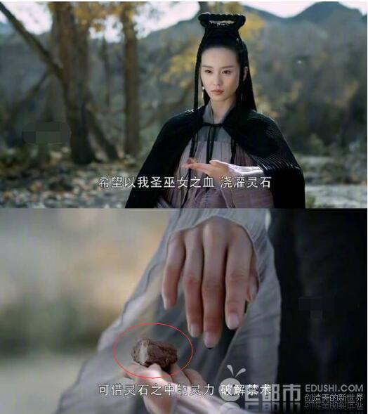 刘诗诗用的灵石竟是鸭脖