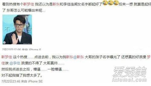 靳梦佳是靳东的妹妹吗 靳梦佳和靳东是什么关系