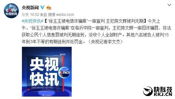 女大学生徐玉玉被电信诈骗致死案一审:主犯被判无期