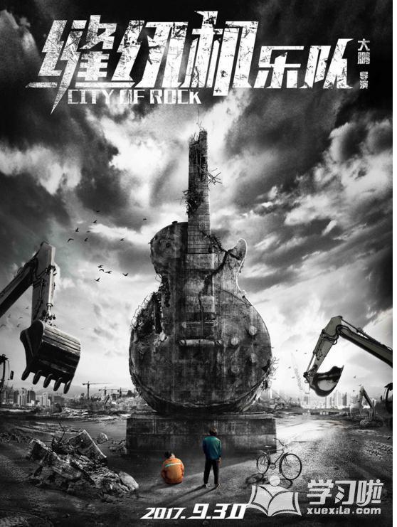 国庆档电影