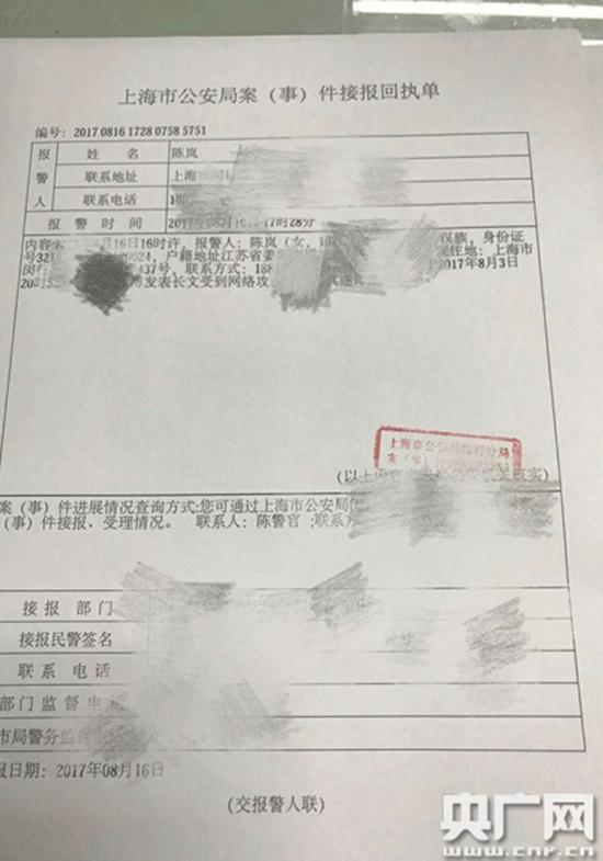 陈岚提供给记者的报案回执单