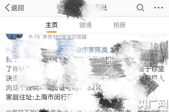 陈岚的家庭地址、手机号码等具体信息被上传到网上