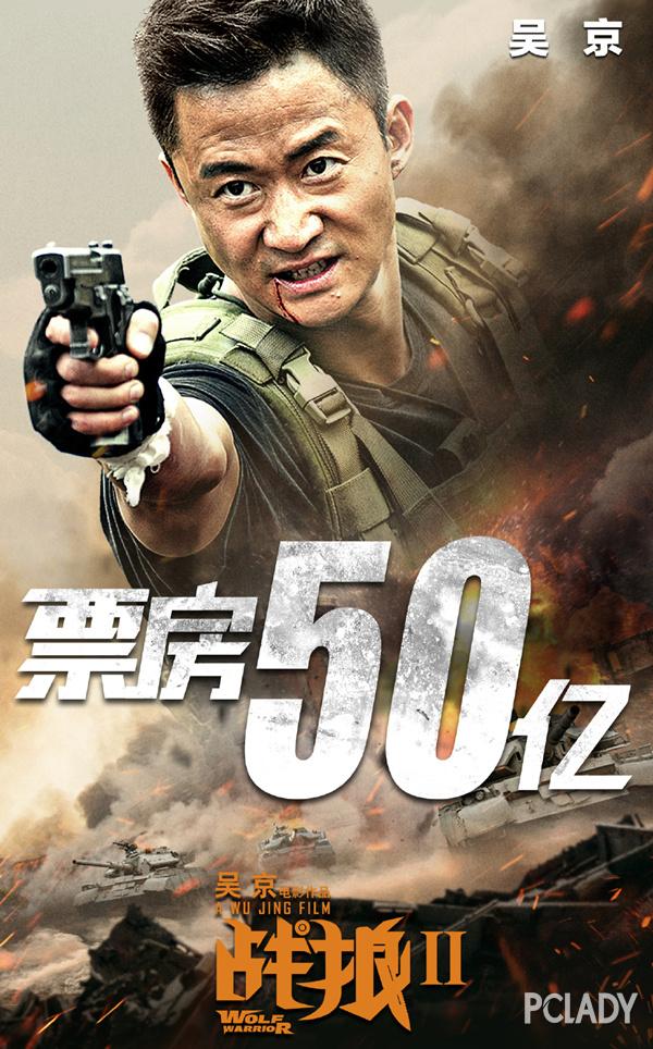 《战狼2》票房再创破50亿 吴京背后这个女人不简单