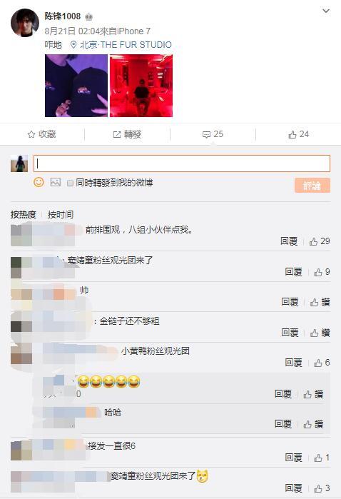 陈峰的微博