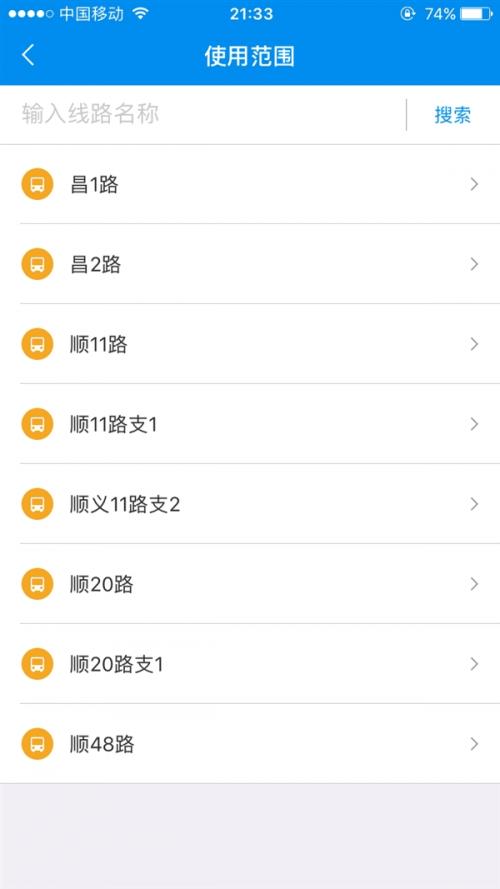 iPhone能在北京刷公交卡了?可惜与想象的不一样