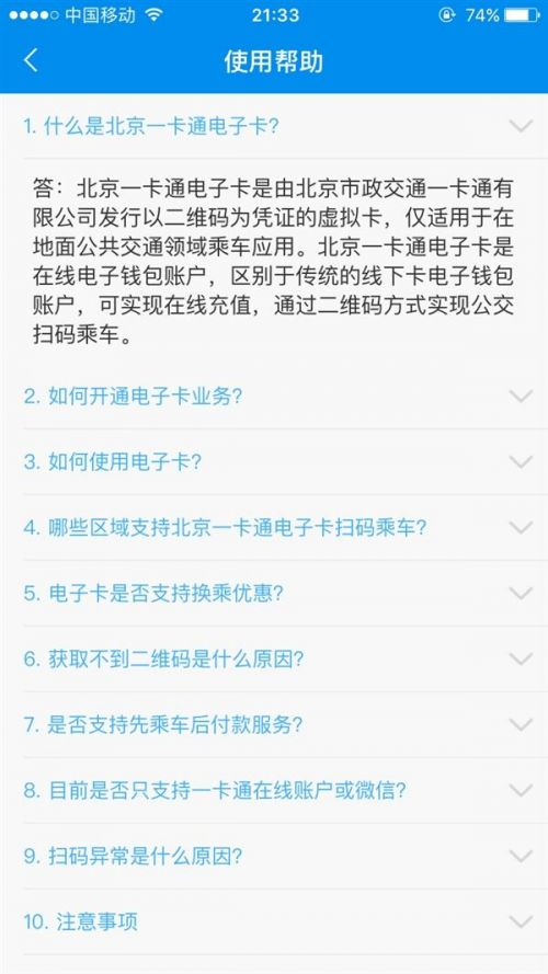 iPhone能在北京刷公交卡了 可惜与想象的不一样