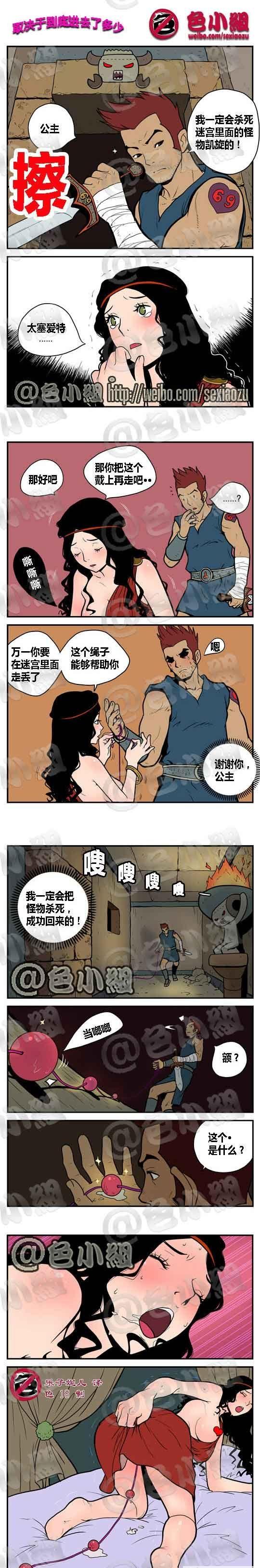 色动漫网盘_色小组漫画大全:公主的绳子