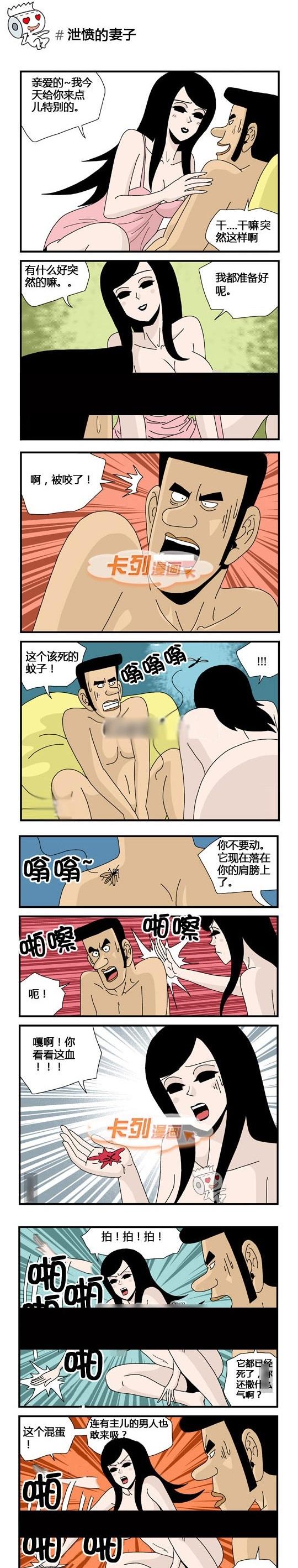 不知火舞邪恶漫画大全:突然的妻子