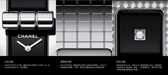 coco code腕表特色,图片来源于CHANEL。