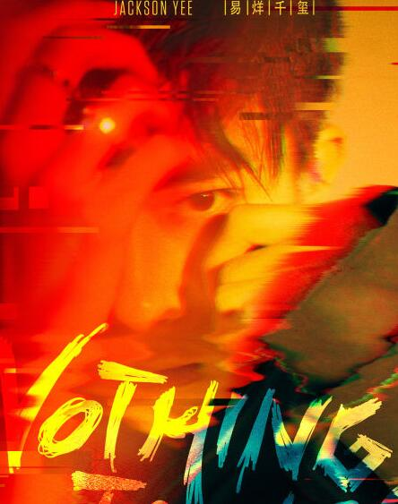 易烊千玺首支英文单曲Nothing to Lose歌词大全
