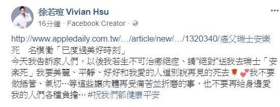 徐若瑄安乐死是怎么回事 徐若瑄得韦德娱乐平台病为韦德娱乐平台要安乐死