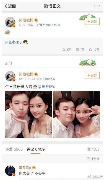 孙怡怒怼网友