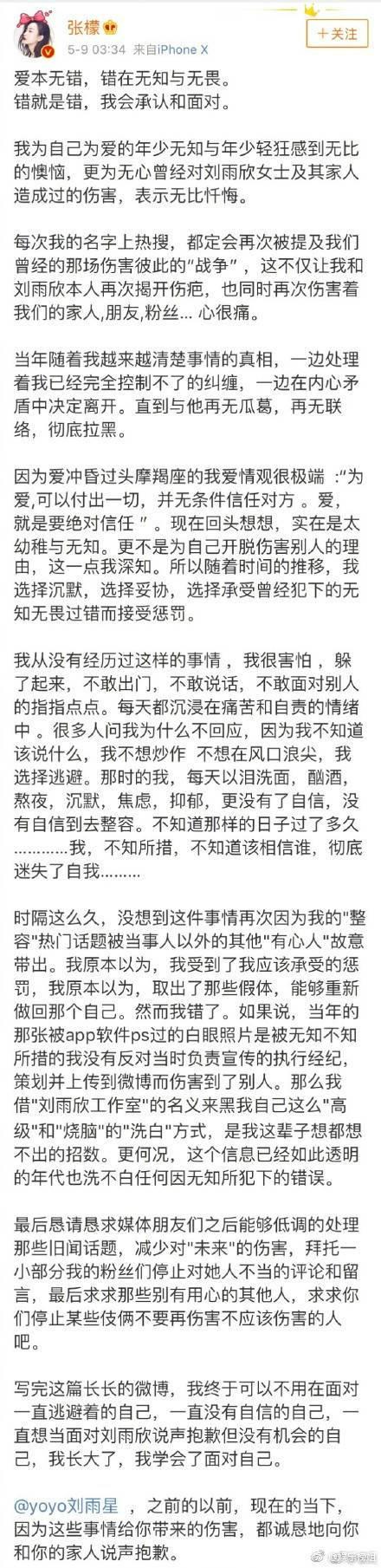 张檬向刘雨欣道歉:承认整容插足军婚当小三