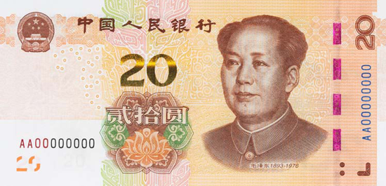 第五套人民币