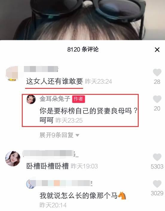 被喷没人要 马蓉回怼网友:你要标榜是贤妻良母?