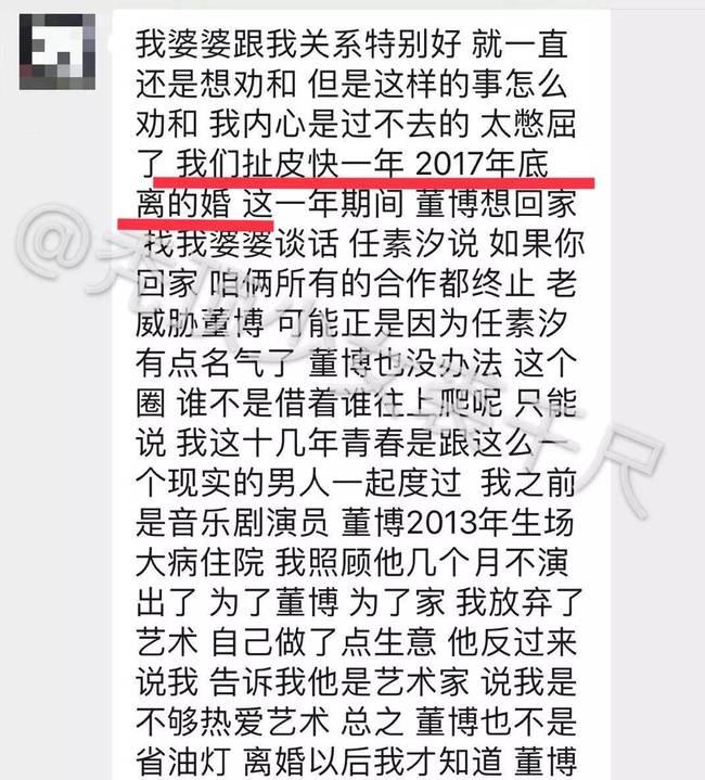 任素汐被曝插足董博婚姻 原配怒斥:德不配位必有殃灾!