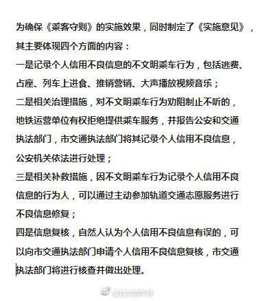 北京地铁禁食规定今起正式实施 不听劝阻或被拒乘