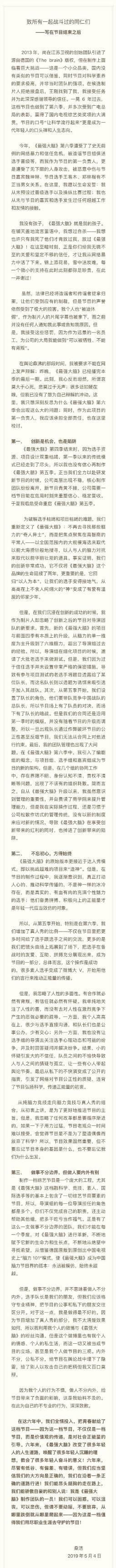 桑洁发文回应争议:从未操纵比赛或有不正当关系