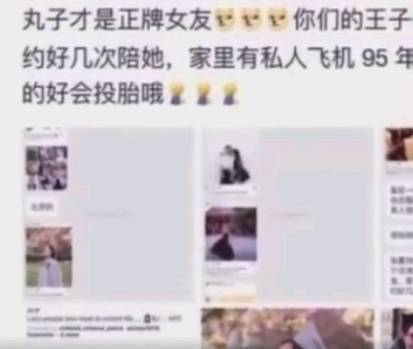 """宁泽涛女友富二代外号""""丸子"""" 家里有私人飞机"""