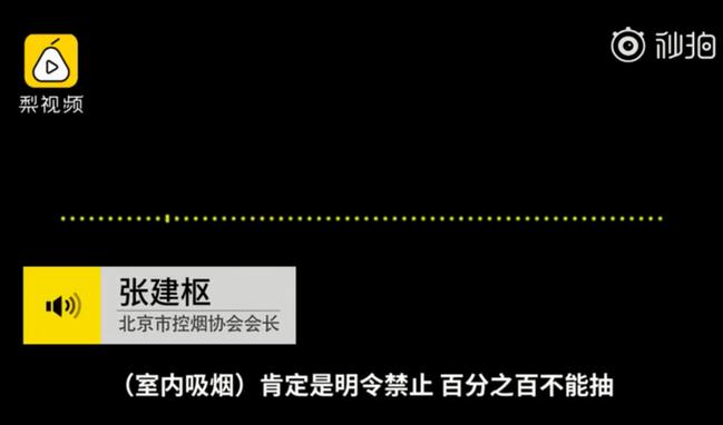 王源抽烟 北京控烟协会:希望主动承认错误并道歉