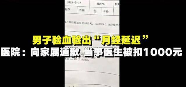 男子验血验出月经推迟 涉事医生被罚一千元