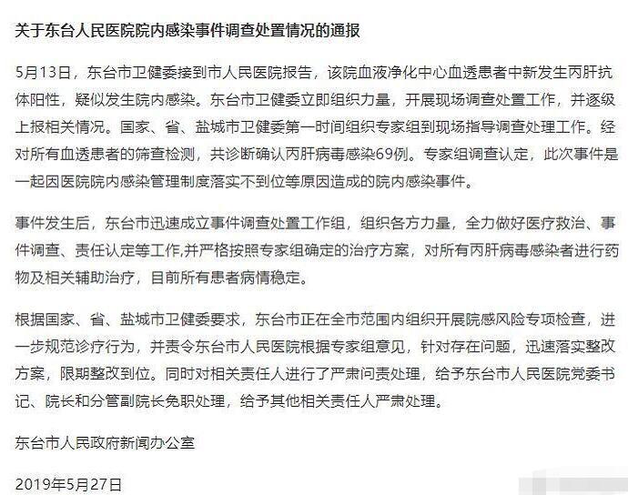 江苏69人感染丙肝