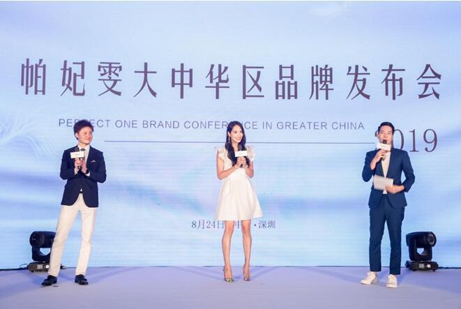 现场直击|帕妃雯2019年大中华区品牌发布会