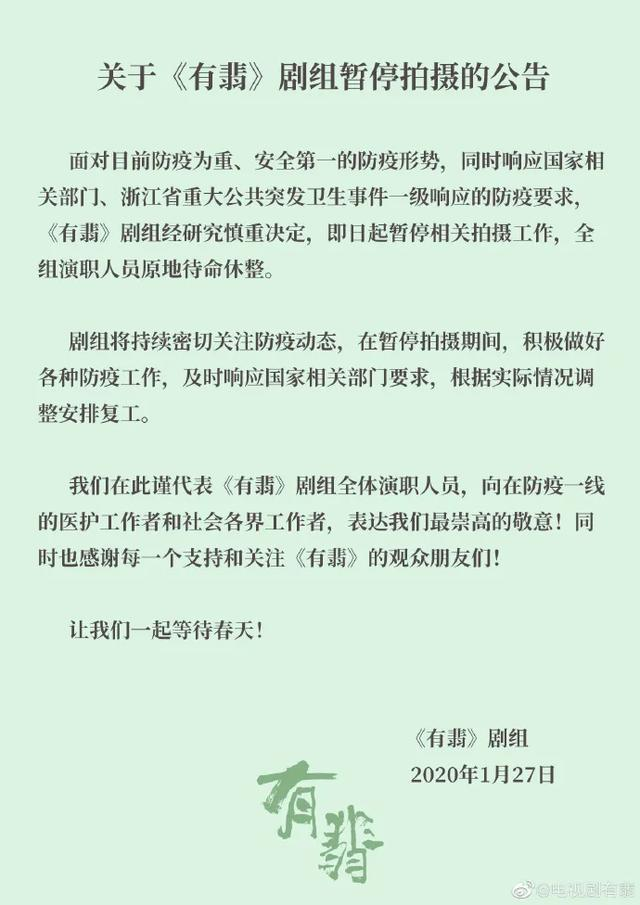 《有翡》被曝横店低调复工,50集突变58集,网友质疑剧方注水