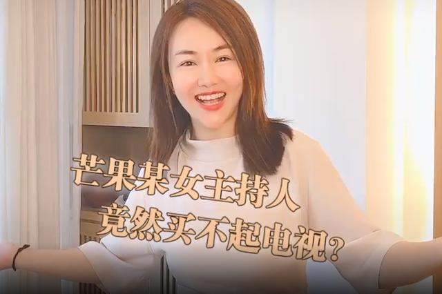 太唏嘘!湖南卫视王牌主持人直播无人看,自曝连电视机都买不起?