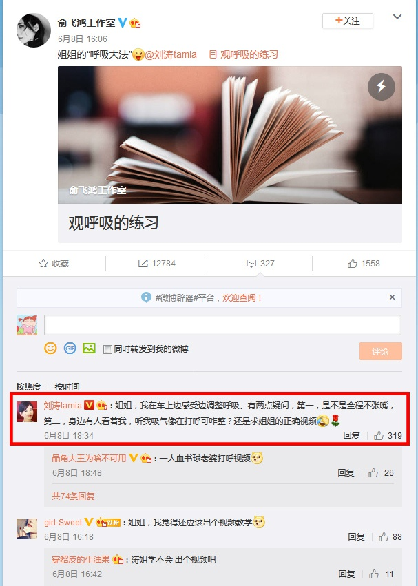 """俞飞鸿工作室出""""观呼吸法""""教程 刘涛求教"""