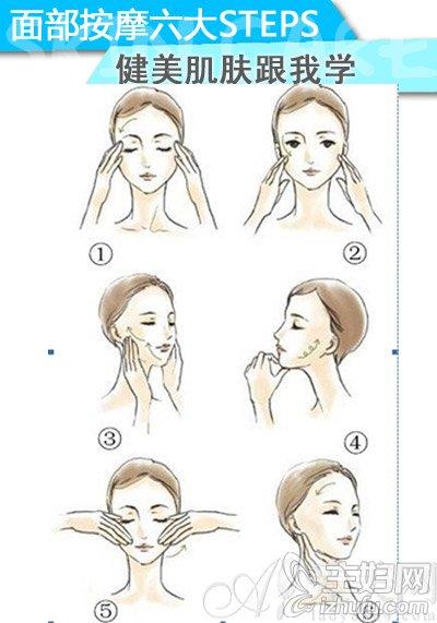 学会正确的面部按摩手法