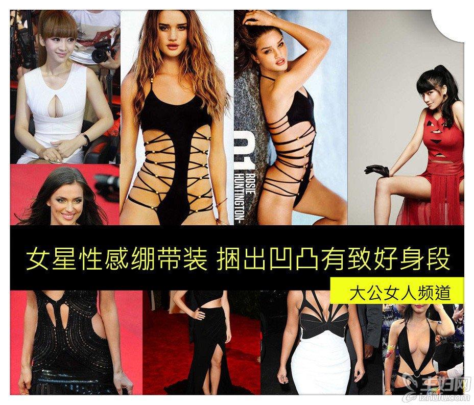 柳岩江映蓉刘亦菲性感绷带装 捆出凹凸有致好身段