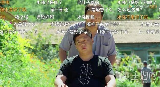 《乡村爱情9》穿帮镜头