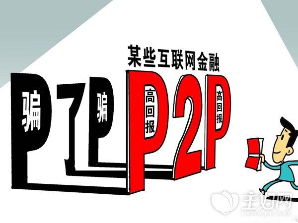 p2p网贷新规定
