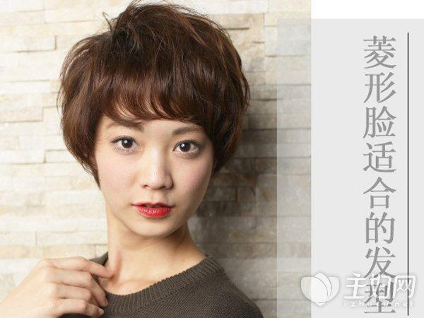 菱形脸适合什么发型 适合菱形脸的发型推荐