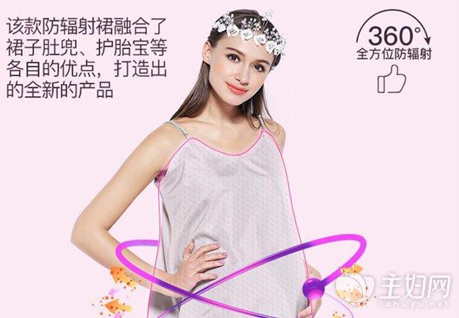孕妇防辐射服品牌