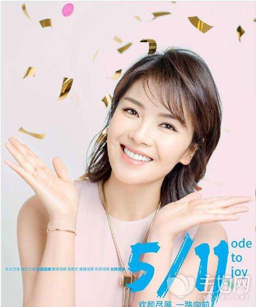 欢乐颂2刘涛发型图片