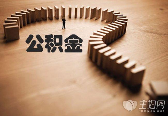 【买房贷款】买房贷款公积金与商贷的区别