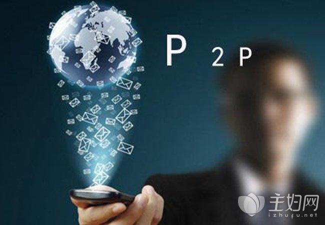 【p2p理财注意什么】2p理财需要注意的四点