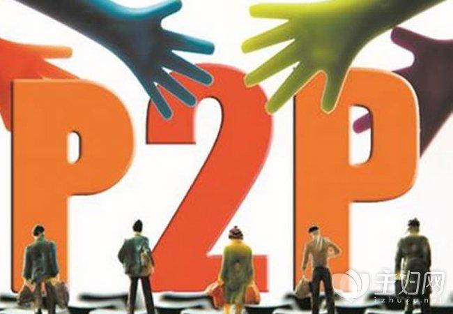 【p2p投资注意事项】p2p理财需要注意两点