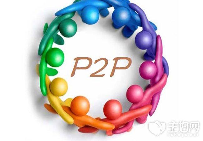 【p2p理财有哪些风险】p2p理财存在的四个风险问题