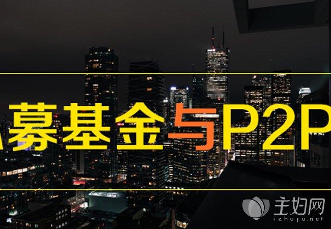 【基金和p2p哪个好】基金和p2p两种理财对比