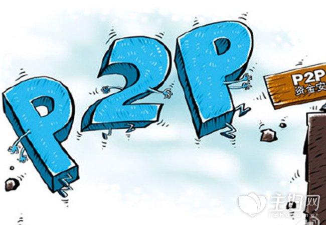 【p2p理财注意什么】p2p理财的七个注意事项