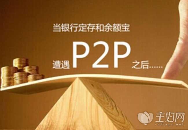 【余额宝与p2p的区别】余额宝与p2p两种理财的区别